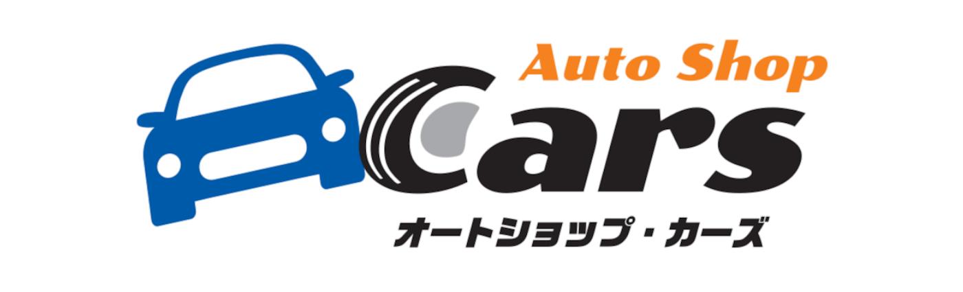 FCガンジュ岩手_オートショップ・カーズ